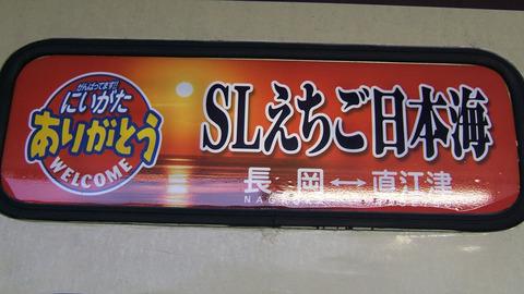 SL越後日本海号 '05 29