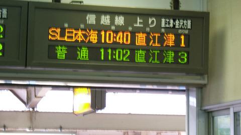 SL越後日本海号 '05 1